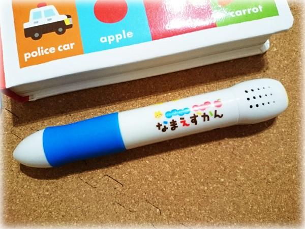 ことばえほんのペン