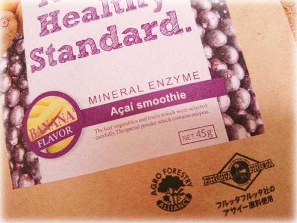 ミネラル酵素グリーンスムージー(バナナ味)の量は45g