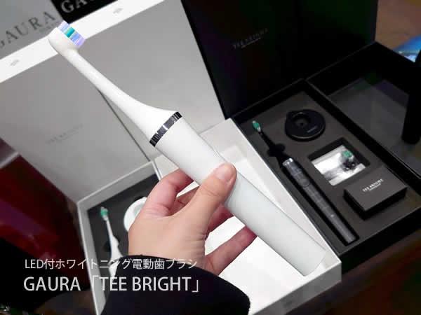 ガウラLED電動歯ブラシを横から見た画像