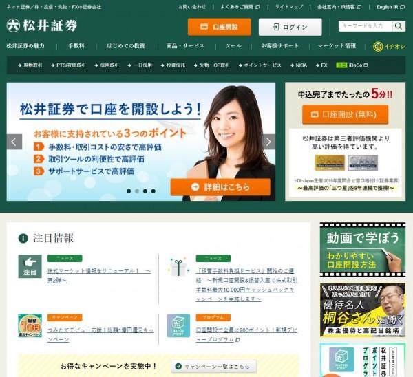 松井証券の公式ホームページ