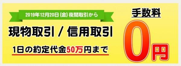 松井証券は現物取引/信用取引1日50万まで手数料0円