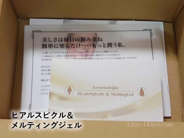 ヒアルスピクル&メルティングジェルが箱に入った画像