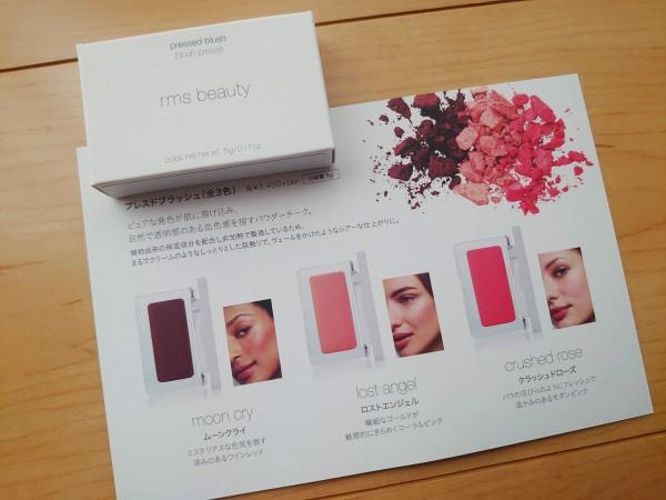 rms beauty プレスドブラッシュのパッケージ