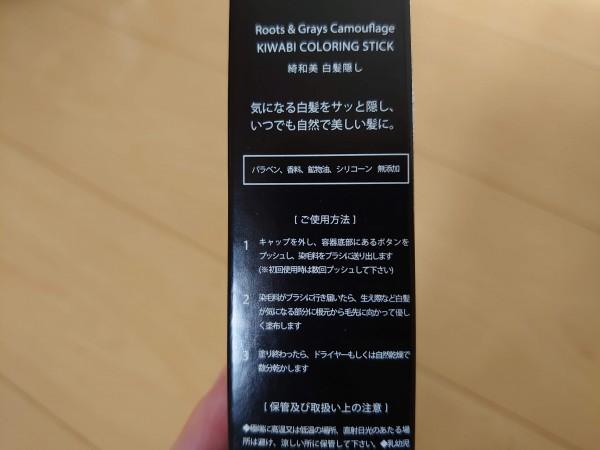 KIWABI(綺和美)白髪隠しカラーリングブラシの箱の裏面